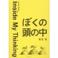 本 ISBN:9784833905497 新宮晋/著 出版社:ブレーンセンター 出版年月:2013年...