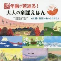 本 ISBN:9784837672647 加藤俊徳/監修 出版社:マキノ出版 出版年月:2018年0...