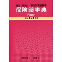 保険薬事典Plus+ 薬効別薬価基準 令和2年4月版 適応・用法付