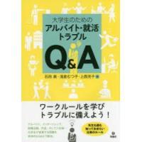 本 ISBN:9784845114993 石田眞/著 浅倉むつ子/著 上西充子/著 出版社:旬報社 ...