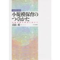 ご注文〜3日後までに発送予定(日曜を除く) 本 ISBN:9784871773256 貞松成/著 出...