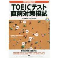 その他 ISBN:9784876153121 早川幸治/著 ロス・タロック/著 出版社:語研 出版年...