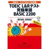 その他 ISBN:9784876153275 藤井 哲郎 宮野 智靖 出版社:語研 出版年月:201...
