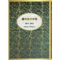 ご注文〜3日後までに発送予定(日曜を除く) 本 ISBN:9784905520061 倉石清志/著 ...