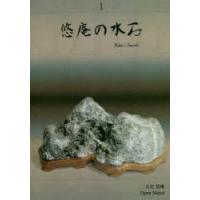 本 ISBN:9784905520146 石定悠庵/〔著〕 出版社:Opus Majus 出版年月:...
