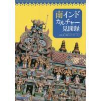 ご注文〜3日後までに発送予定(日曜を除く) 本 ISBN:9784990798604 井生明/著 井...