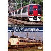 種別:DVD 解説:路線別シリーズから、本作では『成田線』の映像を紹介。千葉県内の佐倉〜松岸の本線と...