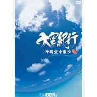 種別:DVD 販売元:BS日本 JAN:4571251360121 発売日:2009/02/20 登...