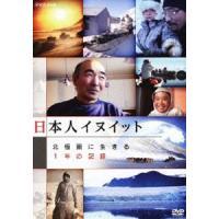 種別:DVD 遠藤憲一 解説:氷の大地グリーンランド、北極点からわずか1300Km。イヌイットの人々...