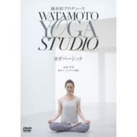綿本彰プロデュース Watamoto YOGA Studio ヨガベーシック(DVD)