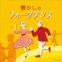 ザ・ベスト::懐かしのフォークダンス [CD]