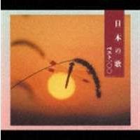 ★サマーCP オススメ商品 種別:CD (オムニバス) 解説:心にしみる「日本の歌」ベスト100曲を...