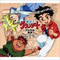 種別:CD 田中公平(音楽) 解説:1989年〜1990年に放送されたサンライズ制作によるロボットア...