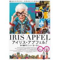 種別:DVD アイリス・アプフェル アルバート・メイズルス 解説:94歳にして多くの有名デザイナーた...