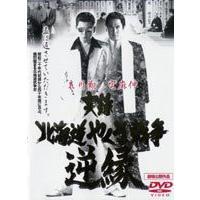 実録・北海道やくざ戦争 逆縁 [DVD]