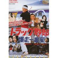 トラック野郎 爆走一番星(期間限定) [DVD]