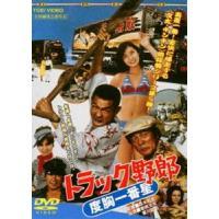 トラック野郎 度胸一番星(期間限定) [DVD]