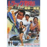 トラック野郎 突撃一番星(期間限定) [DVD]