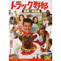 トラック野郎 故郷特急便(期間限定) [DVD]