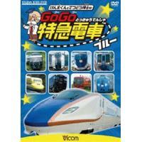 種別:DVD 解説:てつどう博士、けん太くん、ミューの3人が、日本中で活躍する特急列車を紹介。てつど...