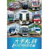 種別:DVD 解説:関東大手私鉄9社すべてが一枚のディスクに集結。各私鉄の顔とも言える特急形車両はも...