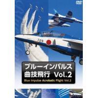 種別:DVD 解説:2013年に全国の航空自衛隊基地で開催された航空祭より、T-4ブルーインパルスの...
