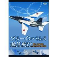 種別:DVD 解説:全国の航空自衛隊基地で開催された、ブルーインパルスの曲技飛行を収録!2011年及...