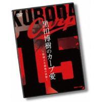 種別:DVD 黒田博樹 解説:8年ぶりにカープ復帰を決めた黒田博樹初のDVD作品。カープ時代、ドジャ...