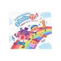 ウインターCP オススメ商品 種別:CD (キッズ) 解説:新旧問わず広く親しまれているキッズソング...