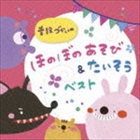 """種別:CD (キッズ) 解説:キングレコード""""すく♪いく""""レーベルからリリースされる、保育界で人気の..."""