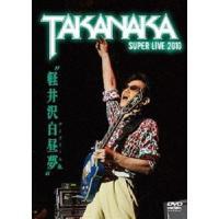 種別:DVD 高中正義 解説:2010年9月22日に中野サンプラザホールでおこなわれたライブの模様を...