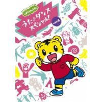 WinterCP オススメ商品 種別:DVD 解説:しまじろうのうた・ダンス曲を収録した、シリーズ第...