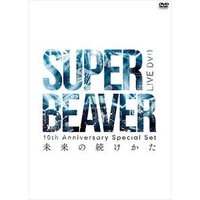 種別:DVD SUPER BEAVER 解説:渋谷龍太、柳沢亮太、上杉研太、藤原広明の4人で活動する...
