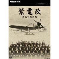 種別:DVD 解説:四国南西部宇和海の海底で旧日本軍最後の戦闘機「紫電改(紫電21型)」が発見、引き...