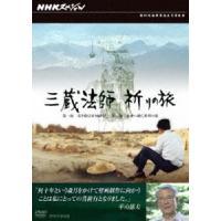 NHKスペシャル 三蔵法師 祈りの旅 [DVD]