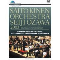 種別:DVD 解説:毎年夏に開催されるサイトウ・キネン・フェスティバル松本から、NHKが収録してきた...