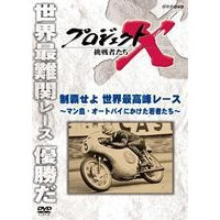 種別:DVD 解説:各界で偉業を成し遂げた人々を紹介していくNHKの人気ドキュメンタリーシリーズ「プ...