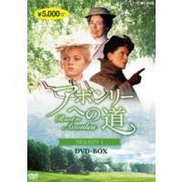 種別:DVD セーラ・ポリー 解説:プリンス・エドワード島を舞台に、モントリオールから島へ移住してき...