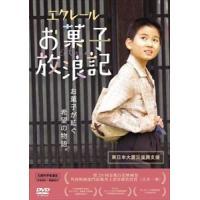 種別:DVD 吉井一肇 近藤明男 解説:昭和18年、小さくして両親を亡くしたアキオは孤児院に入れられ...