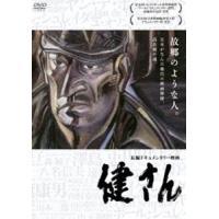 種別:DVD マイケル・ダグラス 日比遊一 解説:2014年11月10日、日本映画のひとつの時代が幕...