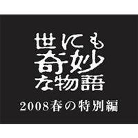 種別:DVD タモリ 解説:タモリがストーリーテラーを務める人気シリーズ「世にも奇妙な物語」の特別編...