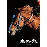 種別:DVD 解説:2005年のディープインパクト以来のクラシック三冠(皐月賞・日本ダービー・菊花賞...