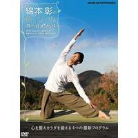 綿本彰の癒しのヨーガメソッド~心を整えカラダを鍛える4つの最新プログラム~ [DVD]