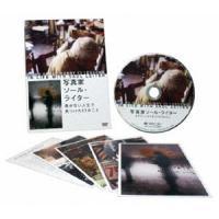 種別:DVD ソール・ライター トーマス・リーチ 解説:1940年代から絵画のように豊かな表現力でニ...