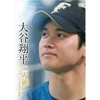 種別:DVD 大谷翔平 特典:ブックレット/豪華化粧箱仕様 販売元:ポニーキャニオン JAN:498...