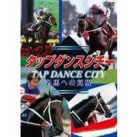 """種別:DVD 解説:7歳で宝塚記念を制した遅咲き名馬""""タップダンスシチー""""。調教師、騎手などのインタ..."""