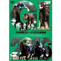 種別:DVD 解説:2016年の日本中央競馬平地GIレースをすべてノーカットで収録。また、全レース出...