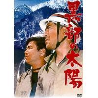 種別:DVD 三船敏郎 解説:石原裕次郎と三船敏郎という日本を代表する映画スターが限りない映画への夢...