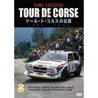 種別:DVD 解説:WRCの中で異彩を放ち続けた至高のターマック、ツール・ド・コルス。現代のWRCに...