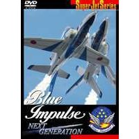 種別:DVD 解説:航空自衛隊のアクロバットチーム「ブルーインパルス」の次世代を担うメンバーの紹介や...